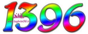 دانلود تقویم رسمی سال ۱۳۹۶