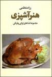 دانلود کتاب هنر آشپزی تالیف رزا منتظمی جاوا ( اجرا در تلفن همراه )