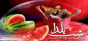 sms های جدید و پیامک بسیار زیبا مخصوص شب یلدا 29 آذر 1393
