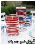 آموزش ساخت شمع رنگارنگ