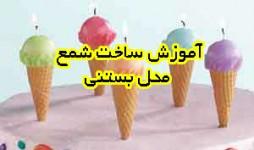 آموزش ساخت شمع مدل بستنی