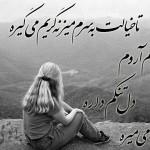 پیامک دلتنگی | مسیج دلتنگ شدن خرداد ۹۱