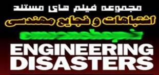 مستندفجايع مهندسي Engineering Disasters
