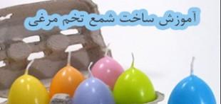 آموزش ساخت شمع تخم مرغی برای نوروز