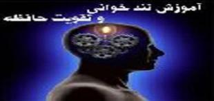 دانلود تقویت حافظه و تند خوانی نصرت