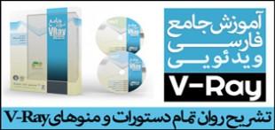 آموزش جامع V-ray